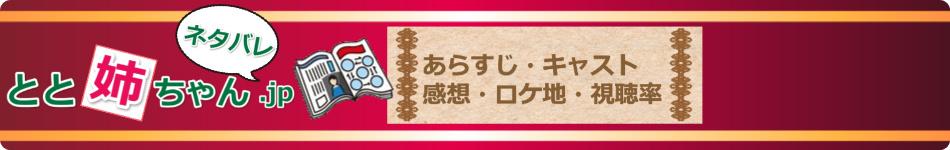 とと姉ちゃんの原作は何?脚本はあの西田征史! | とと姉ちゃんネタバレ.jp
