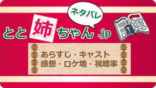 とと姉ちゃん 17週97話のネタバレと感想 | とと姉ちゃんネタバレ.jp